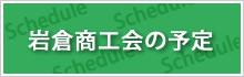 岩倉商工会の予定