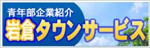 岩倉タウンサービス
