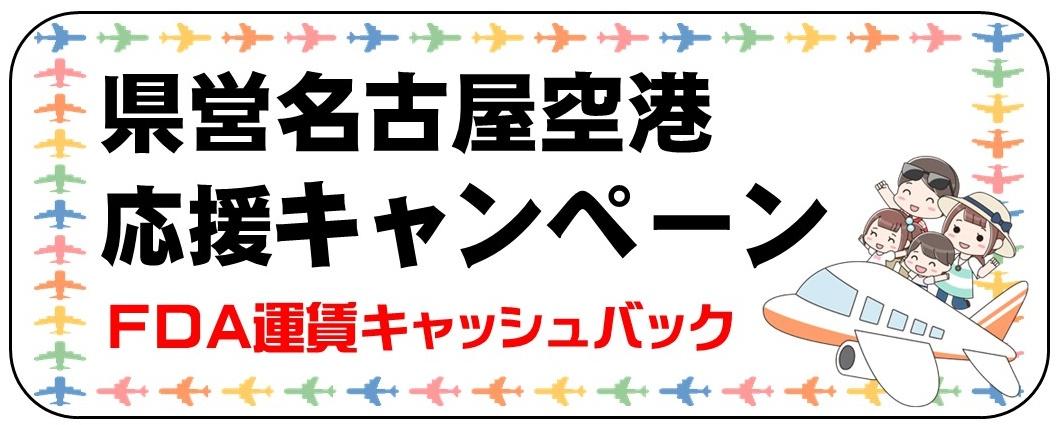 県営名古屋空港 応援キャンペーン