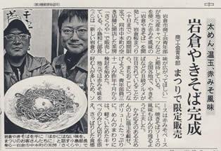 平成22年4月3日(日)中日新聞 掲載