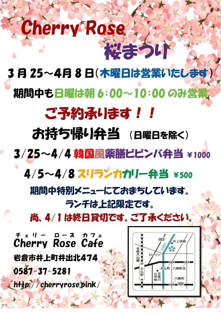 cherryrosecafe290323